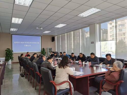 【行业新闻】昆明市召开2019年食品安全风险交流专题会议